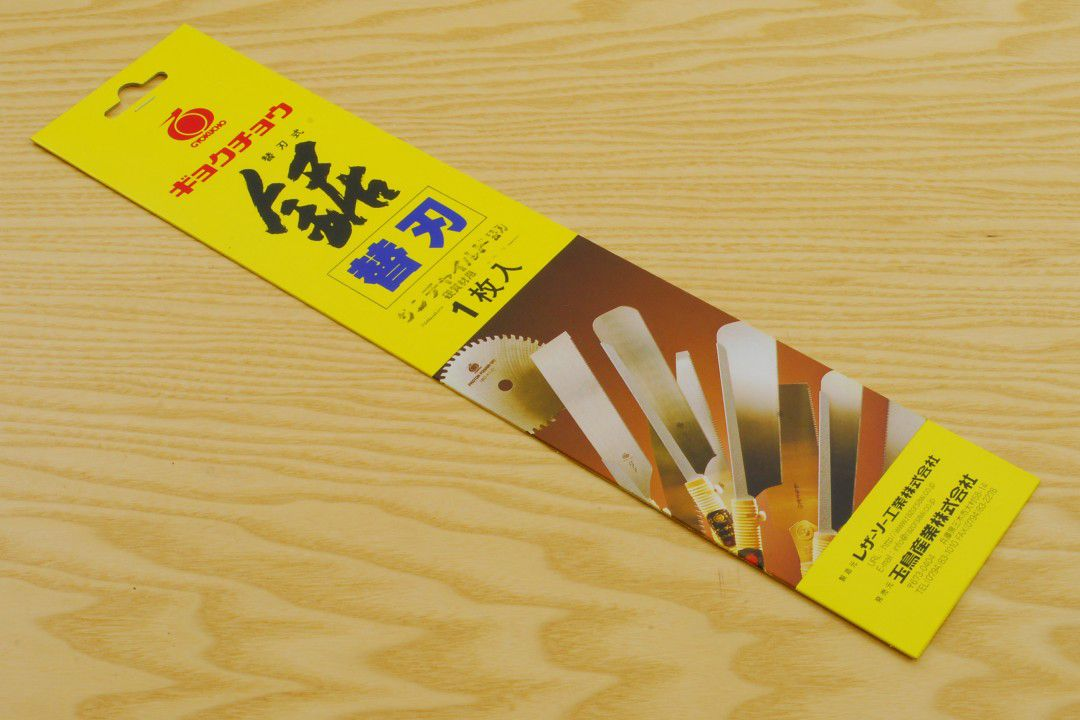 Gyokucho S311 Replacement Blade for 311 Sun Child